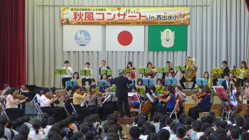 スクールコンサート 西出水小公演